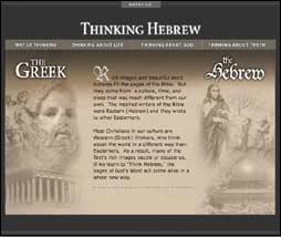 Hebrew vs Greek